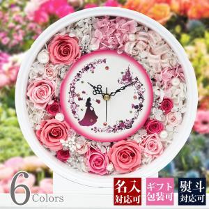 プリザーブドフラワー 時計 花時計 プレゼント 花 掛け時計 おしゃれ 木製 かわいい 名入れ お祝い 置き時計 ギフト|selene