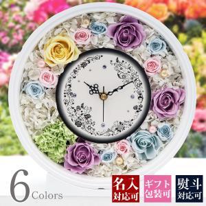 プリザーブドフラワー 時計 花時計 プレゼント 花 カーネーション 掛け時計 おしゃれ 木製 かわいい 名入れ お祝い 置き時計|selene