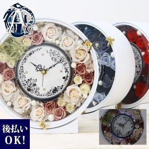 プリザーブドフラワー 時計付き LED 花時計 掛け時計 プレゼント アレンジメント ギフト お祝い 送料無料|selene