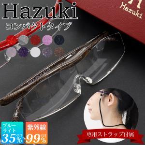 Hazuki ハズキルーペ コンパクト クリアレンズ 拡大率 1.85倍 1.6倍 1.32倍 ラッピング対応可 選べる8色|メガネストラップ オリジナルショッパー付き|