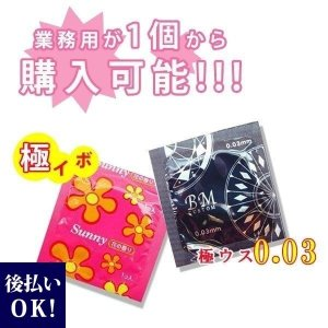 業務用コンドーム【極イボ 極うす0.03 スキン】単品売り 1個から購入可能 selene