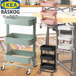 送料無料 IKEA イケア RASKOG ロースコグ ワゴン キッチンワゴン 組み立て 家具 インテリア キッチングッズ キャスター付き 便利 定番 人気 DIY シンプル|selene