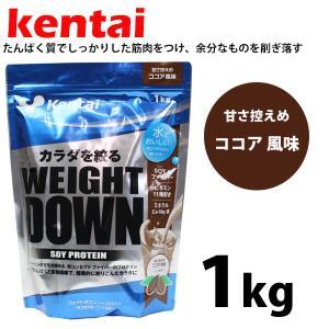 期間限定 送料無料 健康体力研究所 健体 ケンタイ kentai ウェイトダウン ソイプロテイン ココア風味■1kg|selene