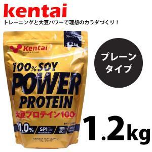 期間限定 送料無料 健康体力研究所 健体 ケンタイ kentai 100%ソイ パワープロテイン プレーンタイプ■1.2kg selene