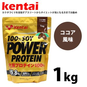 期間限定 送料無料 健康体力研究所 健体 ケンタイ kentai 100%ソイ パワープロテイン ココア風味■1kg selene