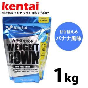 期間限定 送料無料 健康体力研究所 健体 ケンタイ kentai ウエイトダウン ソイプロテイン バナナ風味■1kg|selene
