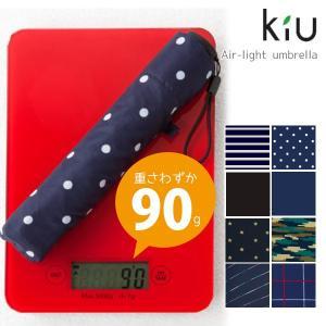 KiU 傘 折りたたみ傘 キウ KiU KiU Air light umbrella uvカット ギフト 折りたたみ傘 雨傘 日傘 傘 晴雨兼用 軽い 90g 男女兼用|selene