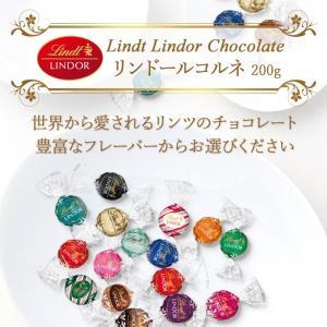 選べる8種類 リンツ リンドールコルネ 200g|スイス_チョコレート|トリュフ|Lindt LINDOR|リンドール|10800円〜送料無料
