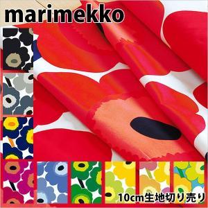マリメッコ marimekko お試し生地 布 ファブリック ウニッコ柄 大きい柄 UNIKKO 10cm単位切り売り|selene