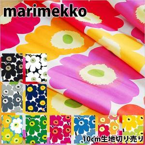 マリメッコ marimekko お試し生地 布 ファブリック ウニッコ2柄 小さい柄 PIENI UNIKKO2 10cm単位切り売り|selene