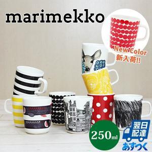 マリメッコ marimekko マグカップ 陶器 雑貨 ブランド コップ 250ml|selene