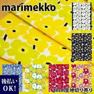 マリメッコ marimekko 生地 ファブリック ミニウニッコ柄 MINI UNIKKO 北欧 10cm単位切り売り|selene