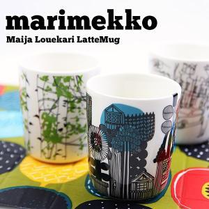 マリメッコ marimekko マグカップ ラテマグ 持ち手なし 湯呑 湯呑み おしゃれ マイヤ ロウエカリ MAIJA LOUEKARI 北欧 食器 063298 063448 selene