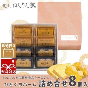 銀座 焼き菓子 ねんりん家 ひとくちバーム 詰め合わせ 8個入り やわらか芽 しっかり芽 ギフト プレゼント 御中元|selene