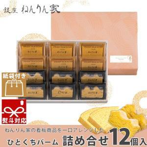 銀座 焼き菓子 ねんりん家 ひとくちバーム 詰め合わせ 12個入り やわらか芽 しっかり芽 ギフト プレゼント 御中元|selene