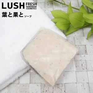 LUSH 自然派石鹸 ラッシュ LUSH 葉と果と ソープ 100g LUSH|selene