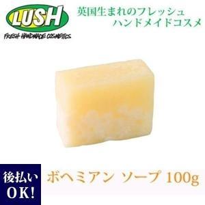 LUSH 自然派石鹸 ラッシュ ボヘミアン ソープ 100g LUSH|selene