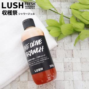 LUSH 自然派石鹸 ラッシュ シャワージェル 収穫祭  250g ボディシャンプー LUSH|selene