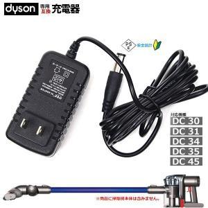 あすつく|ダイソン デジタルスリム対応 ACアダプター充電器 日本PSEマーク取得 日本語説明書付き dyson用互換充電器|10800円以上購入で送料無料||selene