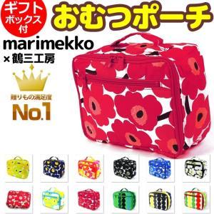 |マリメッコ(marimekko)の生地使用 おむつポーチ Unikko(ウニッコ)/Rasymatto(ラシィマット) 父の日 プレゼント|selene
