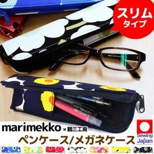 ネコポス送料無料 マリメッコ(marimekko)の生地使用ウニッコ 眼鏡ケース ペンケース 筆箱 スリム(小)タイプ鶴三工房 | ホワイトデー お返し|selene