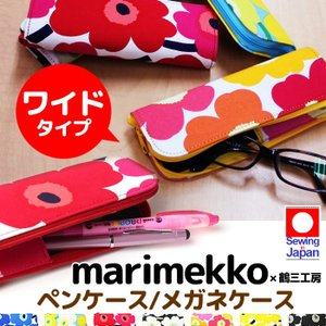 ネコポス送料無料 マリメッコ(marimekko)の生地使用ウニッコ 眼鏡ケース ペンケース 筆箱 タイト(大)タイプ鶴三工房 | ホワイトデー お返し|selene