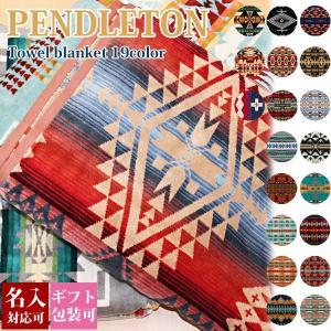 送料無料 ペンドルトン Pendleton タオルブランケット オーバーサイズジャガードタオル スパタオル 大判タオルケット 103×180cm|selene