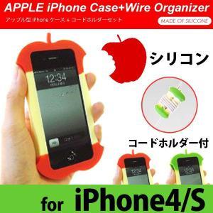 iphone4s ケース アップル型 iPhoneケース+コードホルダーセット シリコン スマートホン りんご|selene