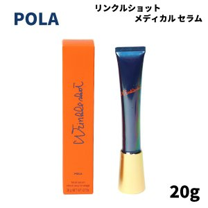 ポーラ リンクルショット メディカル セラム 美容液 20g POLA 正規品