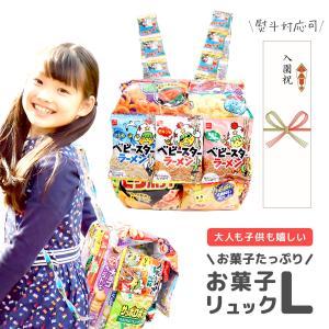 お菓子 詰め合わせ 子ども 送料無料 お菓子リュック L ギフト 福袋|selene