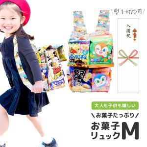 お菓子 詰め合わせ 子ども 送料無料 お菓子リュック M ギフト 福袋|selene