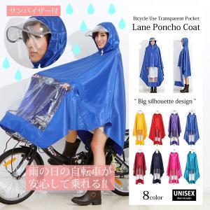 あすつく|自転車・バイク用レインポンチョコート 雨がっぱ レインコート 雨合羽 レイングッズ|selene