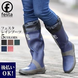 レインブーツ FESTA(フェスタ) レインブーツ ラバーブーツ 長靴 折りたたみレインシューズ|selene
