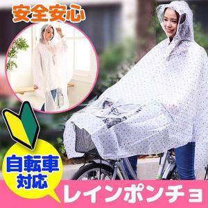 あすつく|レインコート 自転車 バイク用レインポンチョコート 水玉 雨がっぱ レインコート 雨合羽 レイングッズ|selene