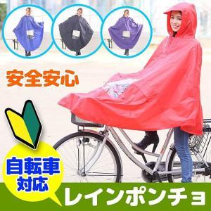 あすつく|レインコート 自転車 バイク用レインポンチョコート 雨がっぱ レインコート 雨合羽 レイングッズ|selene