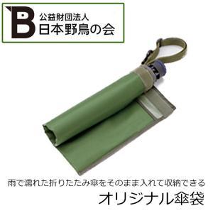 日本野鳥の会 バードウォッチング オリジナル 傘袋 グリーン|selene