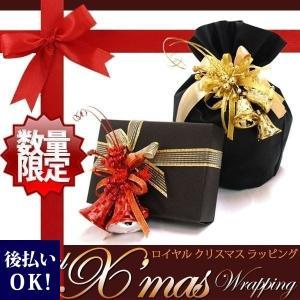 ロイヤルクリスマスラッピングサービス|※原則的に1商品1ラッピングでご注文下さい。|10800円以上購入で送料無料|通販_人気_かわいい_おしゃれ_秋冬|クリスマス|selene