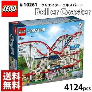 LEGO レゴ クリエイター エキスパート ローラーコースター #10261 Roller Coaster 4124ピース 2019|selene
