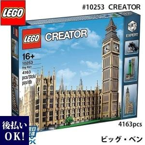LEGO レゴ クリエイター エキスパート ビッグ・ベン # 10253 LEGO CREATOR Expert Big Ben 4163ピース|selene