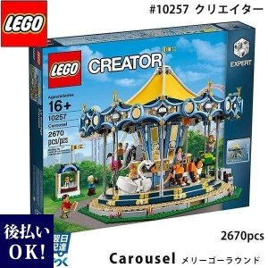 LEGO レゴ クリエイター エキスパート レゴ メリーゴーランド #10257 LEGO Creator Expert Carousel 2670ピース|selene