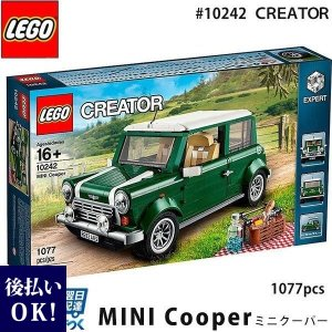 LEGO レゴ クリエイター エキスパート ミニクーパー #10242 LEGO CREATOR EXPERT MINI COOPER 1077ピース selene