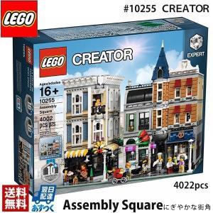 LEGO レゴ クリエイター エキスパート にぎやかな街角 #10255 LEGO CREATOR EXPERT Assembly Square 4002ピース|selene