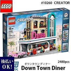 LEGO レゴ クリエイター エキスパート ダウンタウン ディナー # 10260 LEGO 2480ピース|selene