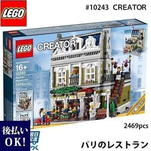 LEGO レゴ クリエイター パリのレストラン # 10243 LEGO CREATOR Parisian Restaurant 2469ピース|selene