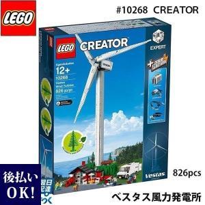 LEGO レゴ クリエイター エキスパート ベスタスの風力発電機 # 10268 LEGO CREATOR Expert Vestas Wind Turbine 826ピース|selene