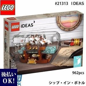 LEGO レゴ アイデア シップ・イン・ボトル # 21313 LEGO IDEAS Ship in a Bottle Leviathan 962ピース|selene