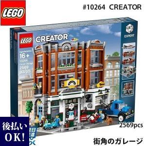 LEGO レゴ クリエイター エキスパート 街角のガレージ 自動車整備工場 # 10264 2569ピース|selene