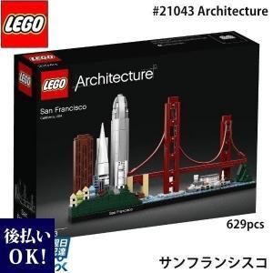 LEGO レゴ アーキテクチャー サンフランシスコ # 21043 are trademarks San Francisco 629ピース|selene