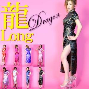 龍柄刺繍 チャイナドレス ロング 8色アジアンビューティー結婚式パーティー二次会チャイナ服|selene