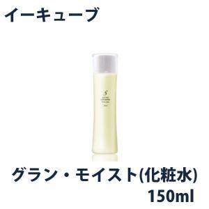 イーキューブ 新体感 極潤化粧水 グランモイスト 150ml...